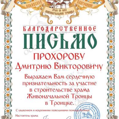 Благодарственное письмо за участие в строительстве храма Живоначальной Троицы в Троицке